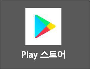 구글 플레이 스마트폰 play 스토어 앱 다운로드 환경설정 wi-fi 변경