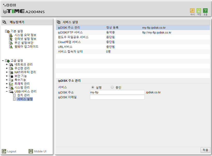 ipTIME A2004ns plus ipDISK 사용