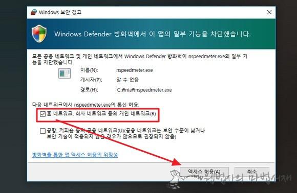 Windows 보안 경고
