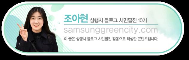 삼성전자 시민필진 조아현