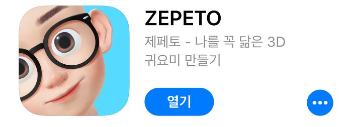 제페토 어플에 대한 이미지 검색결과