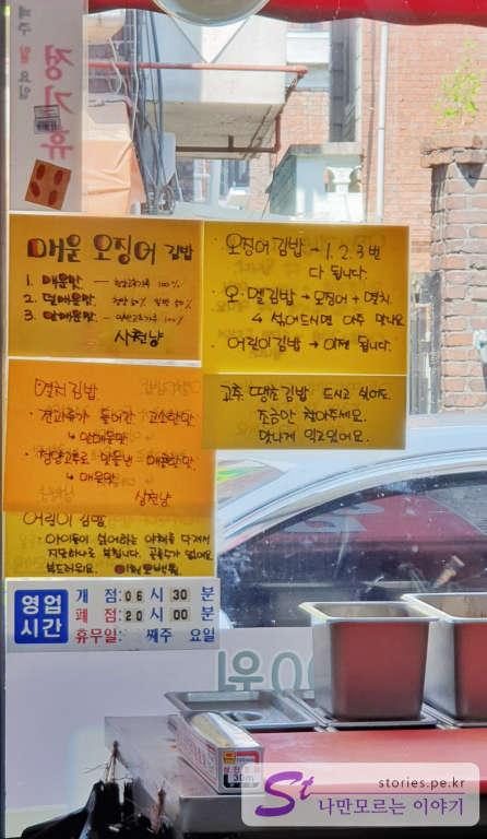 김밥 정보
