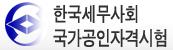 한국세무사회