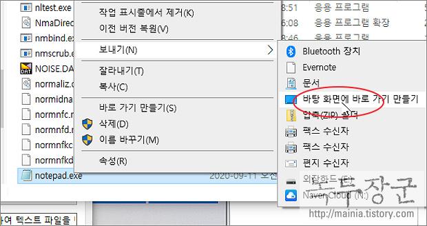 윈도우10 메모장 위치 찾기 와 바로 가기 아이콘 만드는 방법