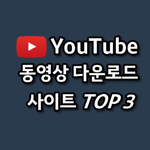 유튜브 영상 다운