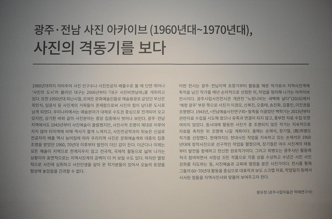 광주‧전남 사진아카이브전_ 광주시립사진전시관