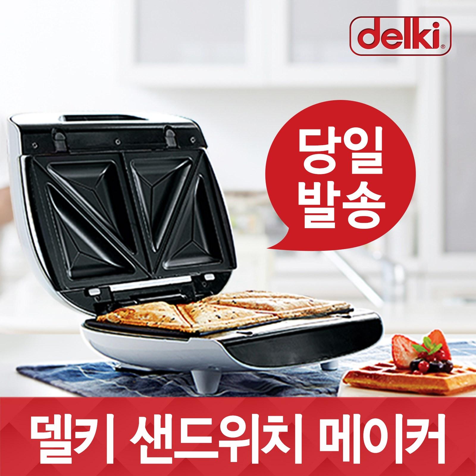 델키 샌드위치&와플 메이커