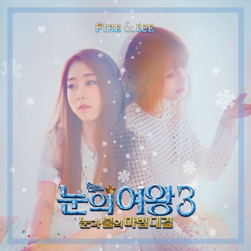 Yoo YeonJung, DaWon – Fire&Ice (The Snow Queen 3 OST) Lyrics [English, Romanization]
