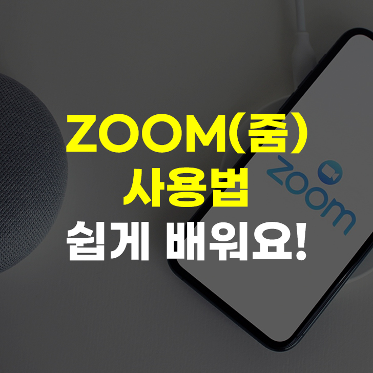 zoom 사용법