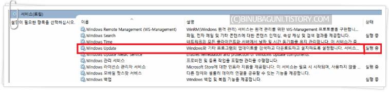 윈10 업데이트 서비스 찾아가기