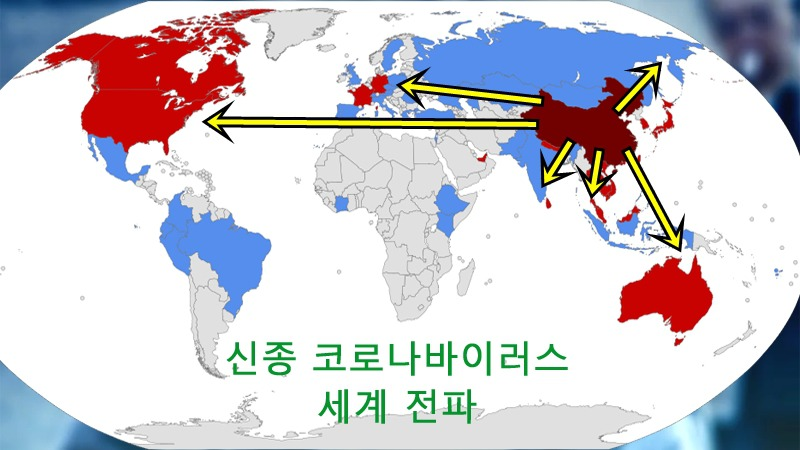 중국 우한 폐렴 감염증이 전세계로 퍼진다