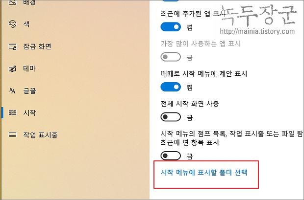윈도우10 웹 브라우저 자주 방문하는 사이트 제거하기
