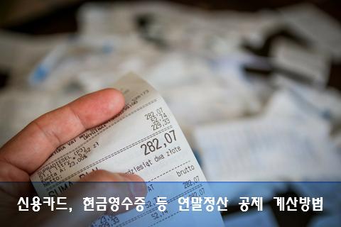 신용카드 등 사용액 연말정산 공제 계산