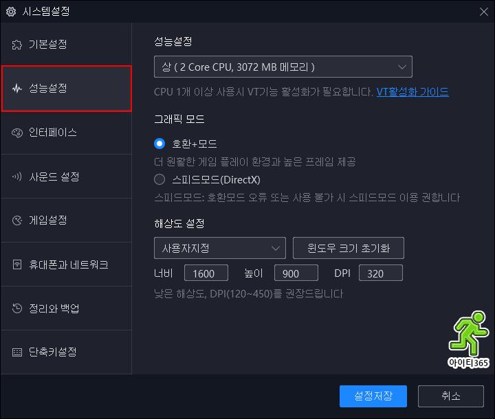 녹스앱플레이어 최적화 설정 2