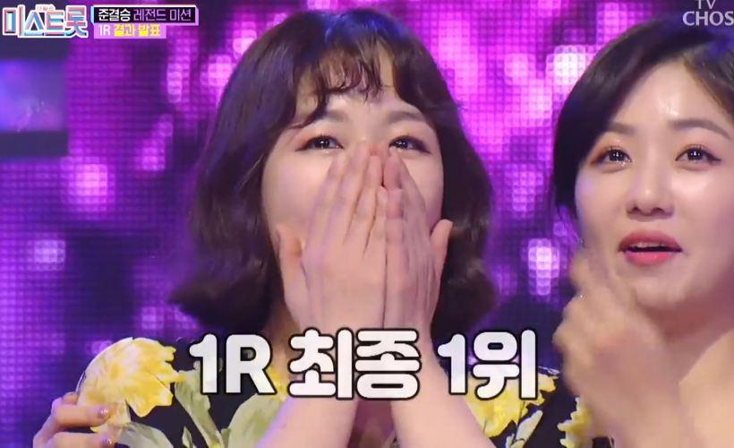 미스트롯 준결승 1R 1위 정미애