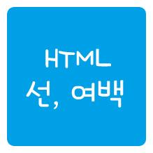 HTML 테이블 선 및 여백, 배경색 설정