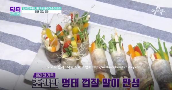 피쉬 콜라겐 먹는 방법, 닥터 지바고 명태 껍질 말이, 명태 껍질 샐러드 요리 레시피
