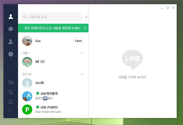 윈도우10 스토어에서 무료 라인(LINE) 앱 설치하는 방법