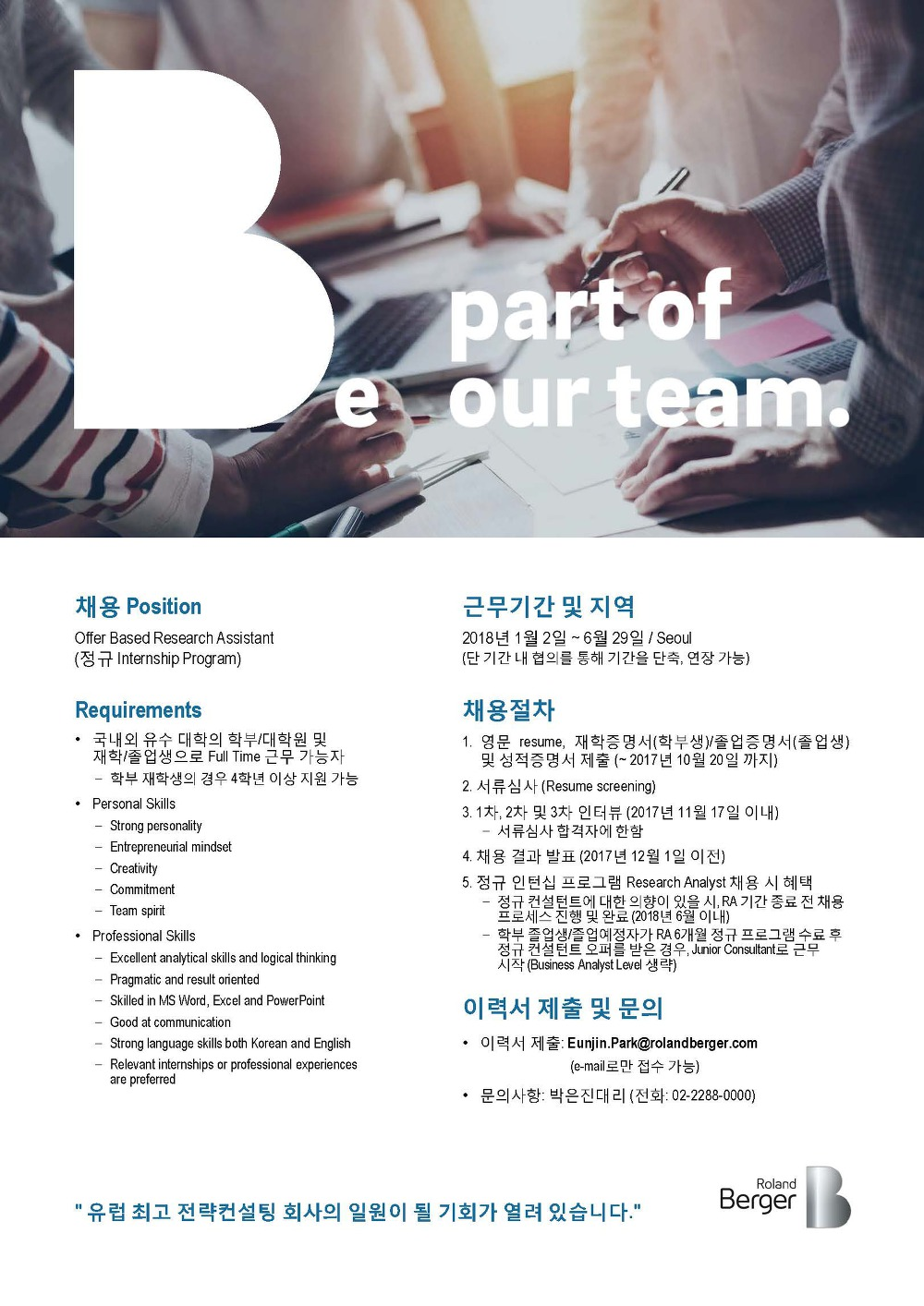 롤랜드버거] Offer Based Research Assistant (정규 Internship