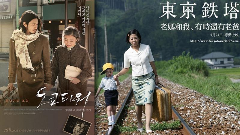 사진: 도쿄타워 포스터와 어린 시절의 아들과 어머니 모습