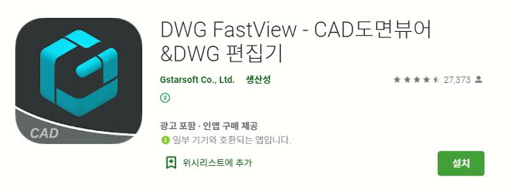 모바일 DWG fastview