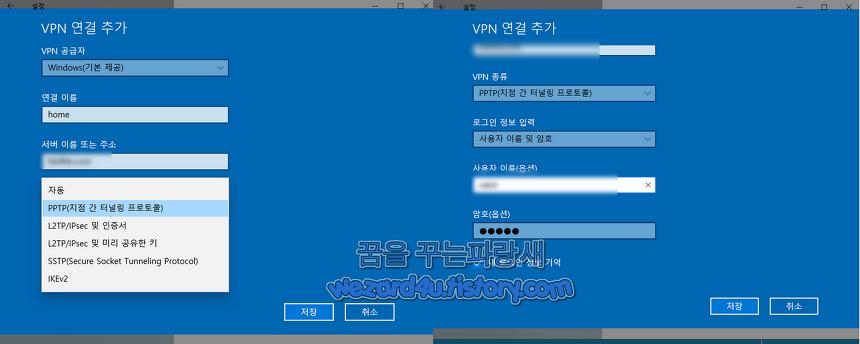 윈도우 10에서 CyberGhost VPN(사이버 고스트 VPN) 설정 방법(2)
