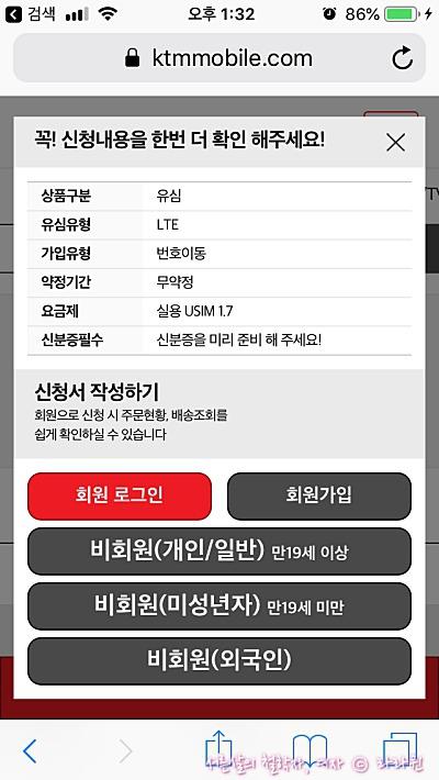 kt 엠모바일 유심 번호이동