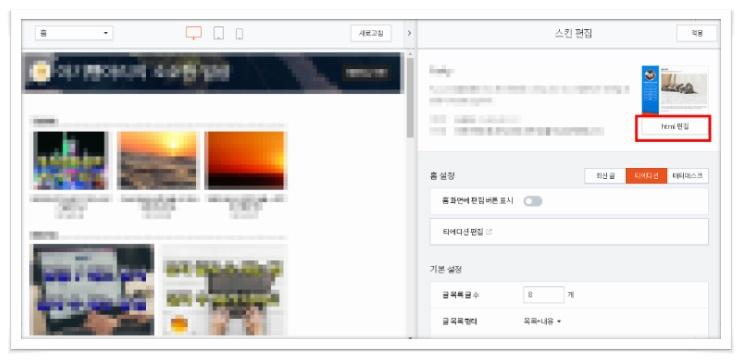 html편집