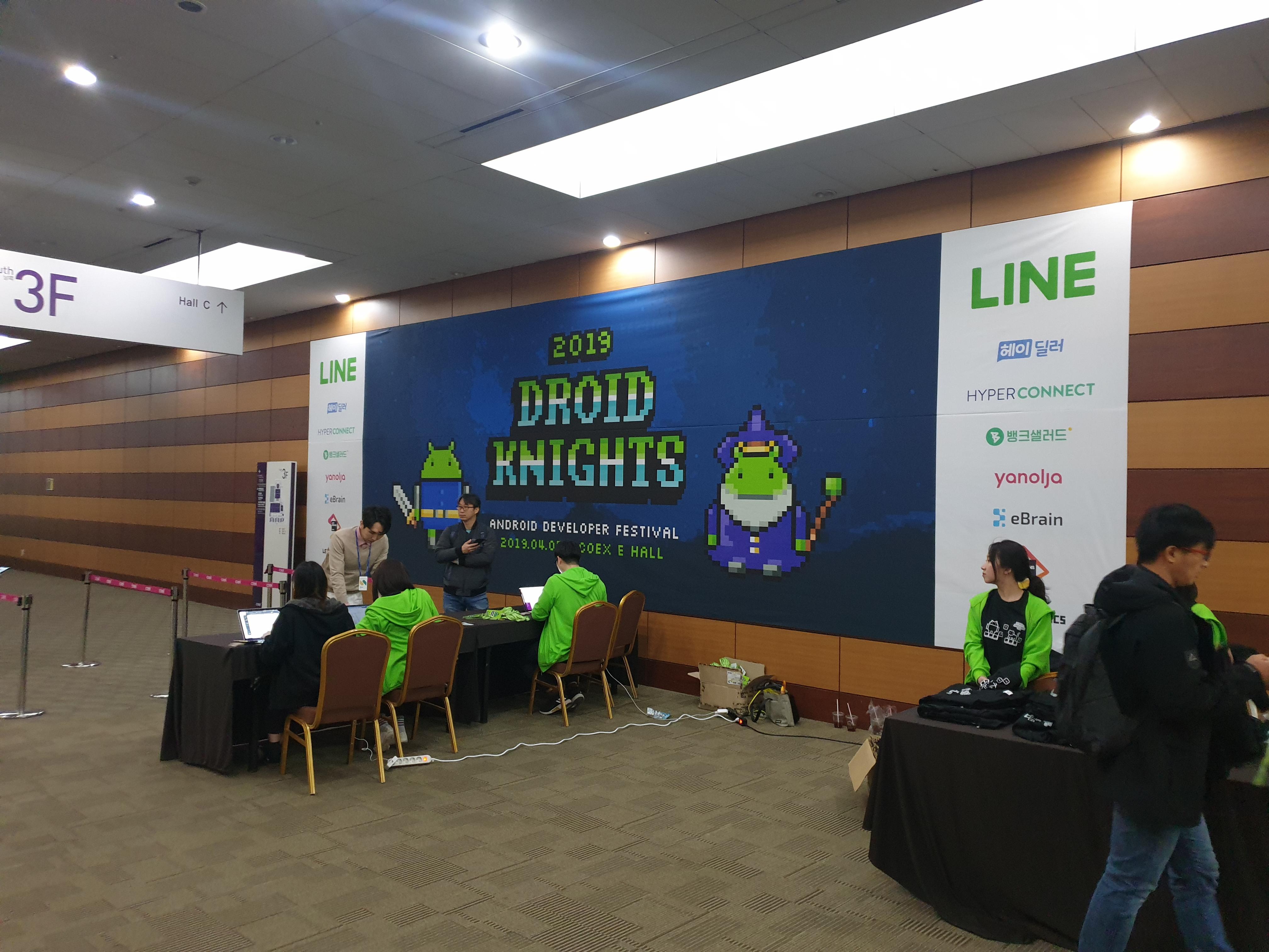 5만원, aac, Android Architecture Components, Architecture, clean architecture, coroutine, di, dipendency injection, droid knights, droid knights 2019, droid knights korea, droid nights, Kotlin, model view viewmodel, MVVM, test, [컨퍼런스] 드로아드 나이츠 (Droid Knights) 행사 참여!, 개발자 컨퍼런스, 드로이드 나이츠, 드로이드 나이츠 2019, 랜덤 피규어, 스티커, 식사, 주제, 참가비, 채용 부스, 컨퍼런스, 코엑스, 코엑스 몰, 트랜드, 푸드코트