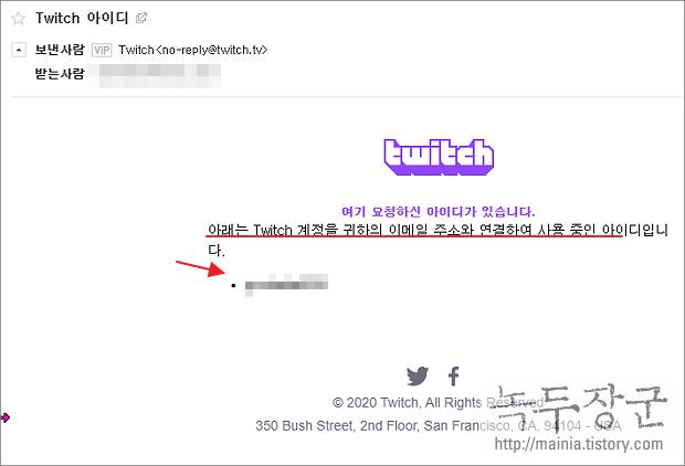 트위치 아이디 비밀번호 찾는 방법