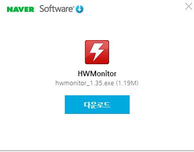 CPU 온도 측정 프로그램 다운로드
