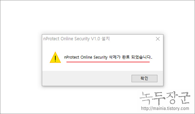 윈도우10 nProtect Online Security 삭제하기