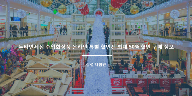 두타면세점 수입화장품 온라인 특별 할인전 최대 50% 할인 구매 정보