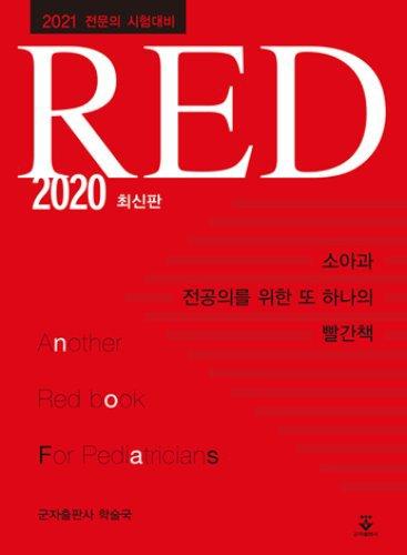 소아과 전공의를 위한 또 하나의 빨간책 RED 2020(소아과레드북)[성보의학서적 소아과시험 문제 레드북 신간의학도서목록]