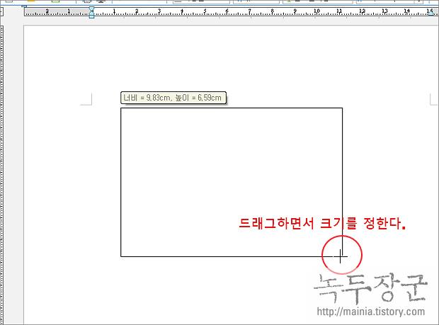 한컴오피스 한글 그림 삽입과 확대 축소 하는 방법