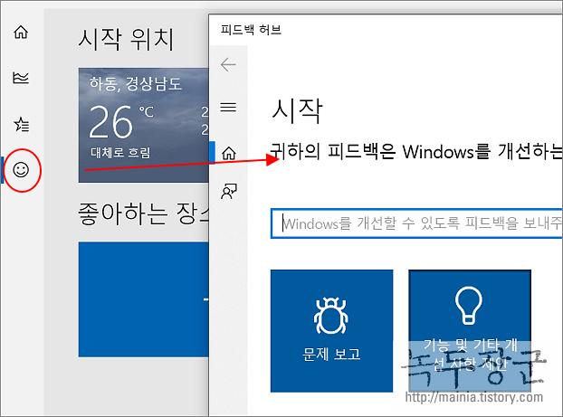 윈도우10 Windows10 날씨 앱 사용하는 방법