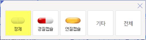 약 제형선택