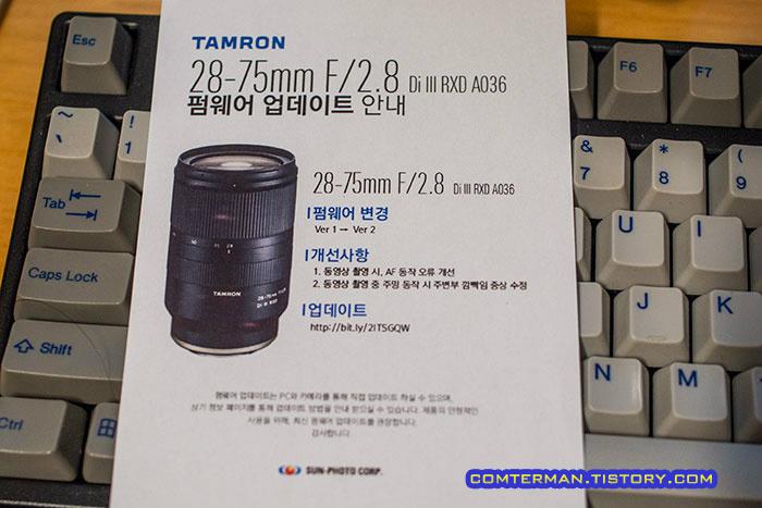 탐론 28-75mm F2.8 소니 마운트 펌웨어 업그레이드 안내문