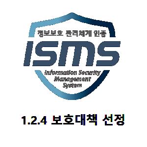 [ISMS-P 인증기준] 1.2 위험관리 / 1.2.4 보호대책 선정