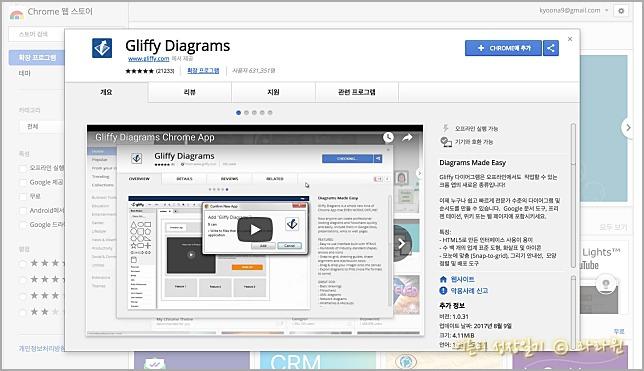 구글 부가기능 확장 프로그램 설치 방법