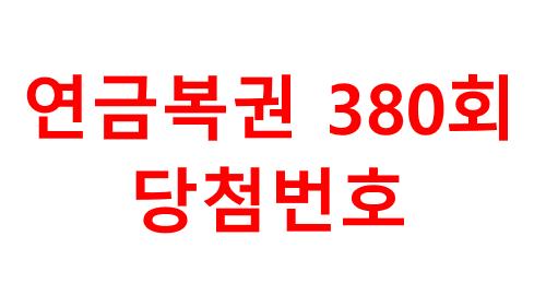 연금복권 380회 당첨번호 (2018.10.10)