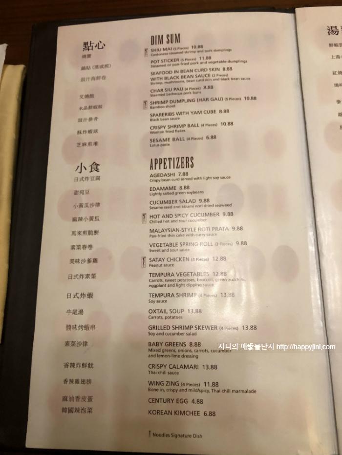 맛은 최고~ 가격은 착한 라스베가스 벨라지오 중식당 '누들스' Noodles [라스베이거스 호텔 맛집]2