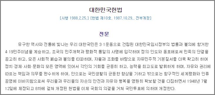 대한민국 헌법 전문