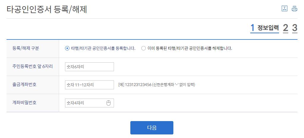신한은행 타은행 공인인증서 등록하기