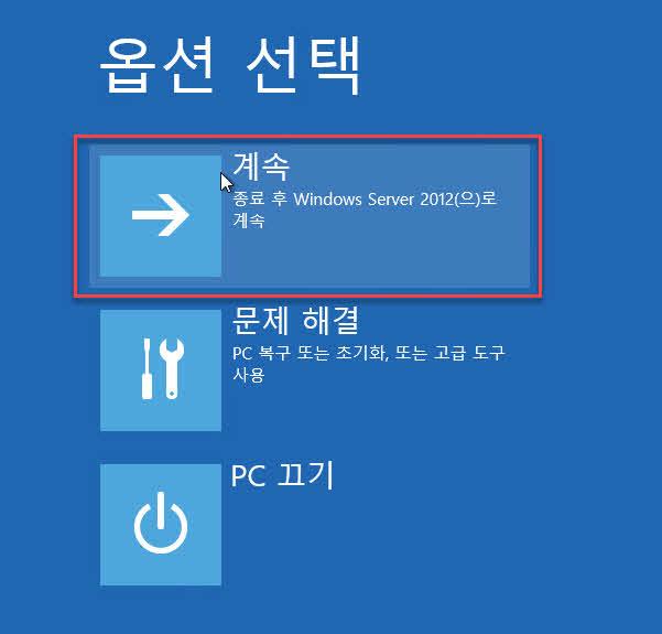 원래의 Windows Server 2012로