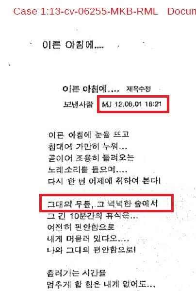 문석호 뉴욕효신교회목사이메일-연방법원공개증거
