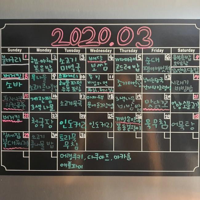 3월 식단표