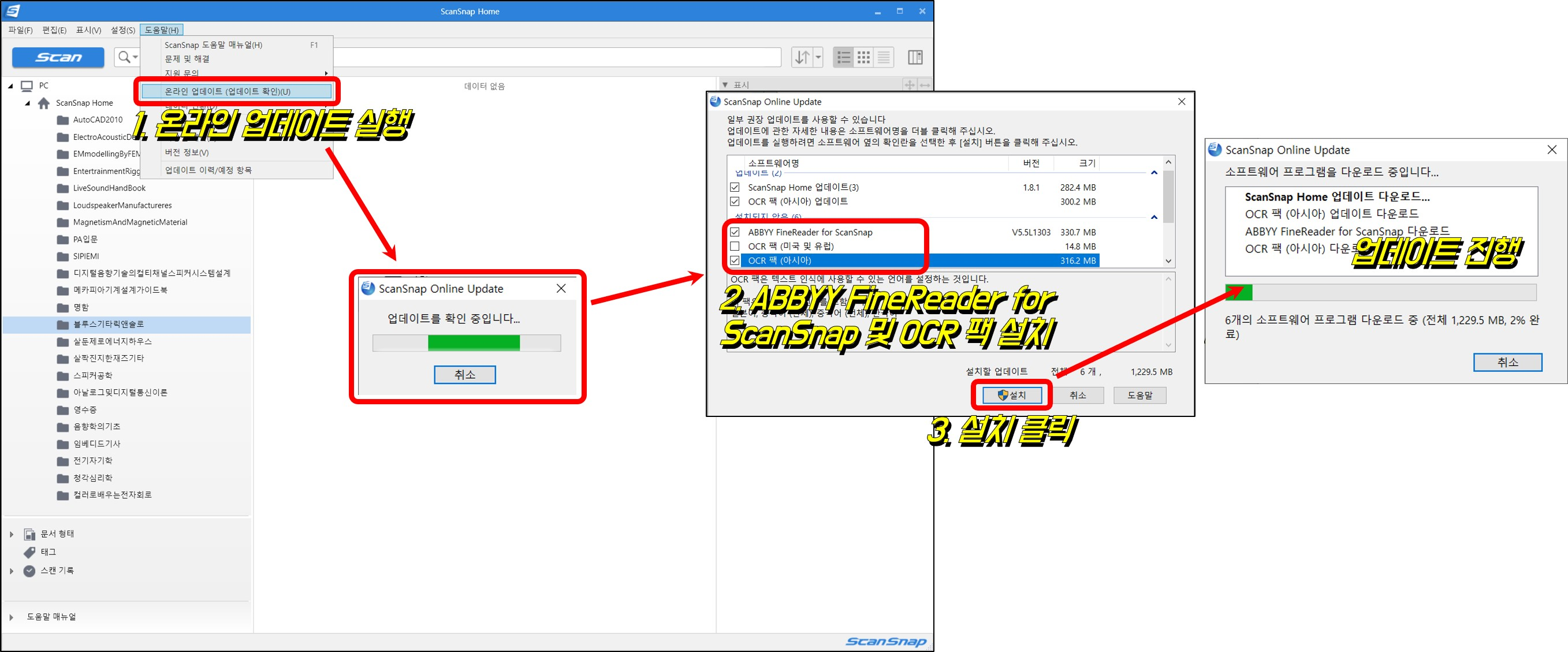 ABBYY FineReader TM 5.5 설치 방법