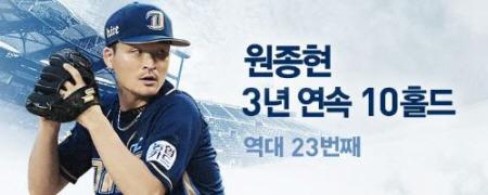 원종현 3년 연속 10홀드