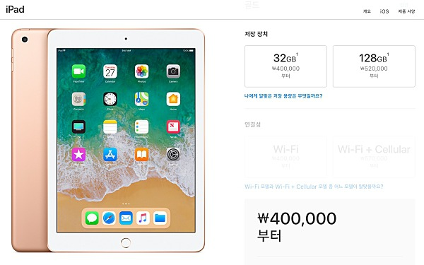 한국 아이패드 가격